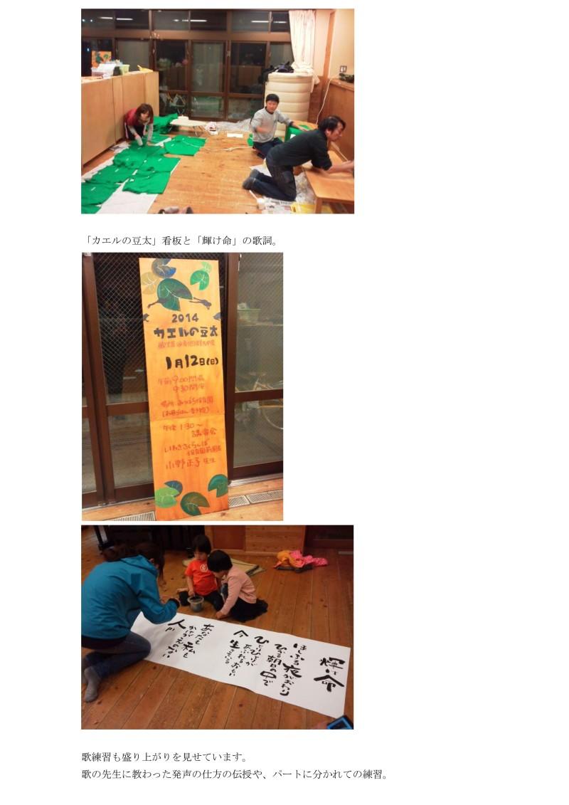 カエルの豆太実行委員会および歌練習の様子_02