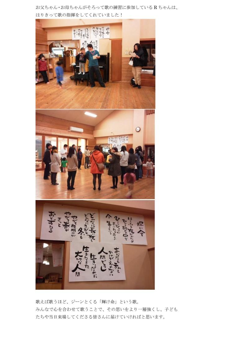 カエルの豆太実行委員会および歌練習の様子_03