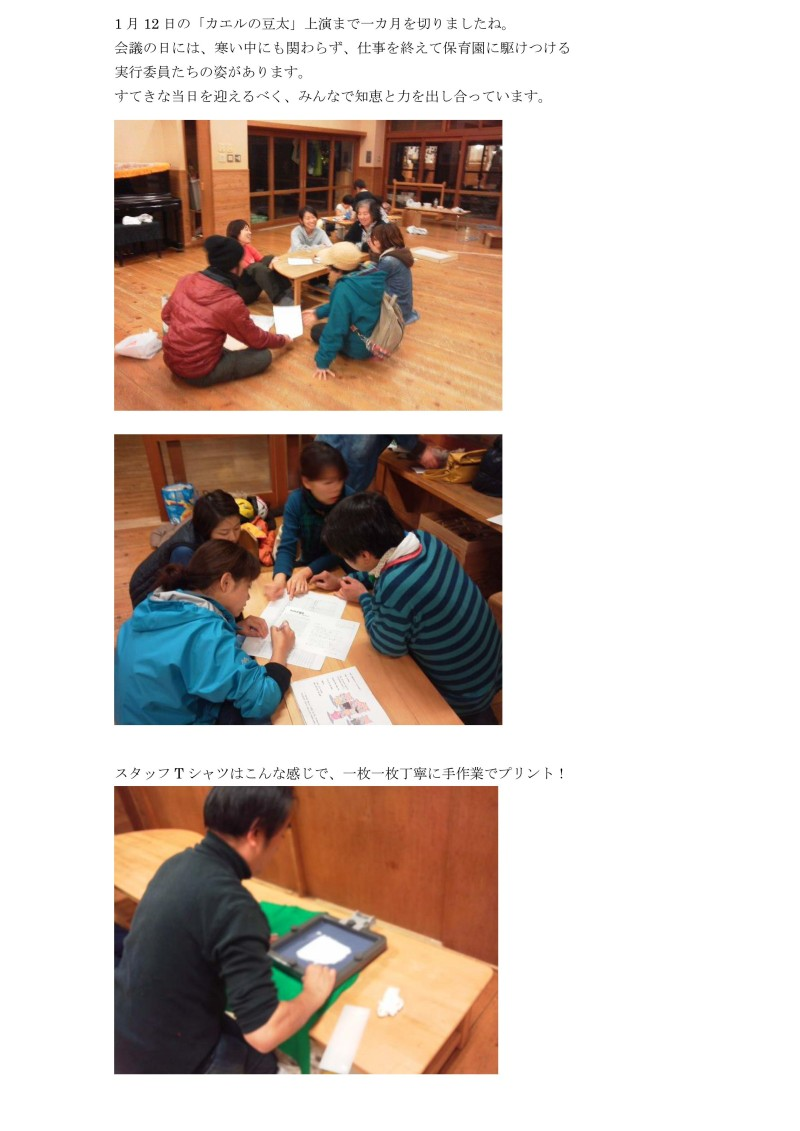 カエルの豆太実行委員会および歌練習の様子_01