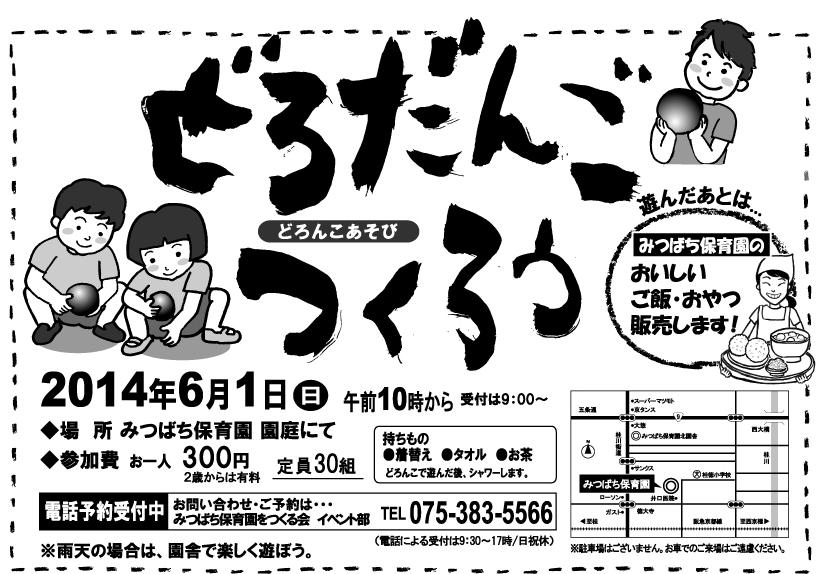 2014-6月どろだんごA4ポスタ(1)