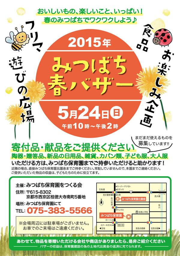2015春バザー